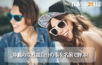 沖縄の女性は自分の事を名前で呼ぶ!