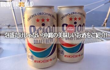沖縄の美味しいお酒