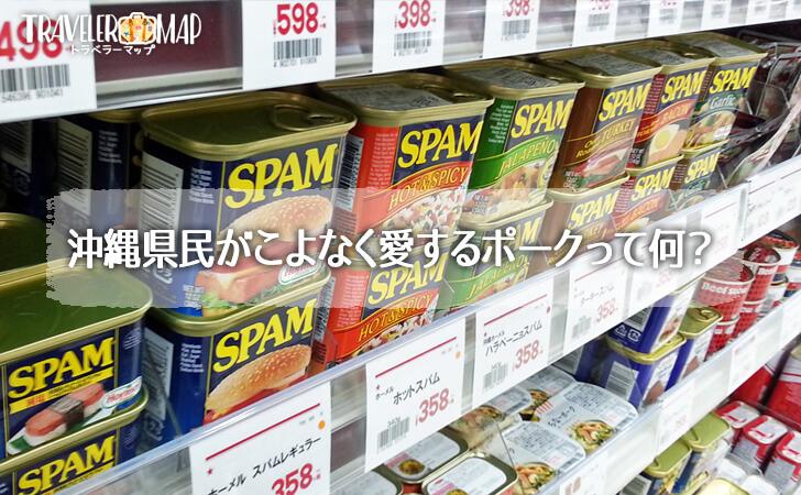 沖縄県民がこよなく愛するポークって何?