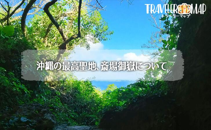 沖縄の最高聖地、斎場御嶽について
