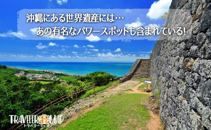 沖縄にある世界遺産を巡ってみよう!