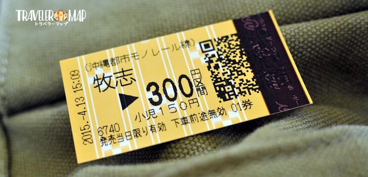 ゆいレールのチケット