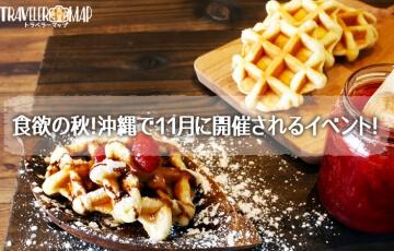 沖縄11月のイベント・フェス
