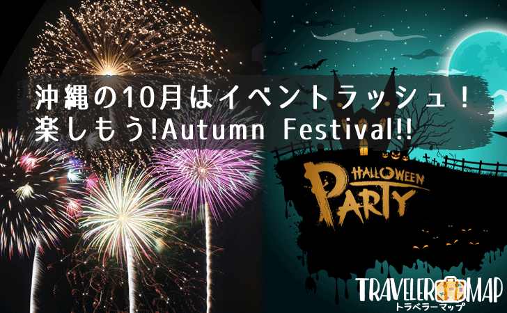沖縄10月のイベント・フェス
