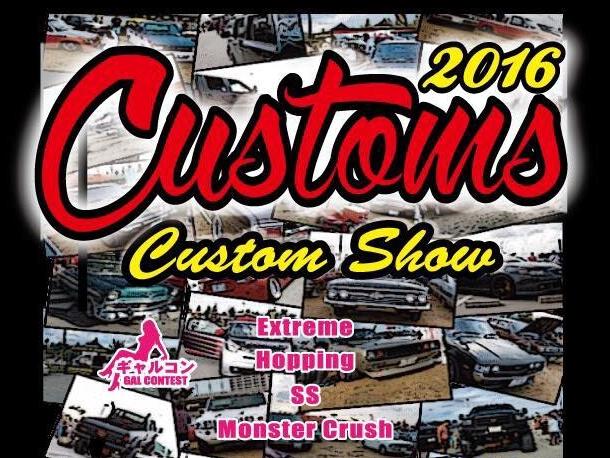 customs2016