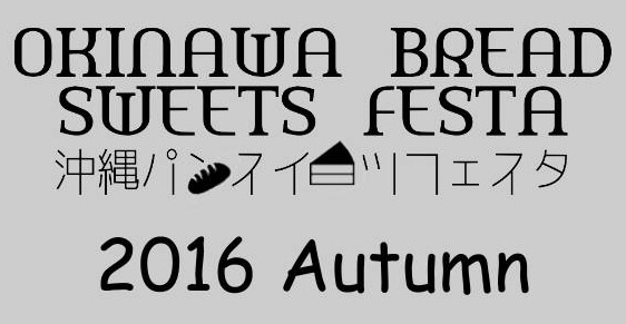 沖縄パンスイーツフェスタ 2016 Autumn