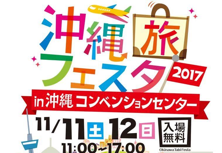沖縄旅フェスタ