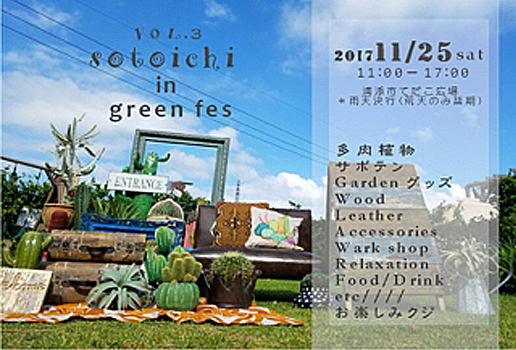 VOL・3 そといち&green フェスタ