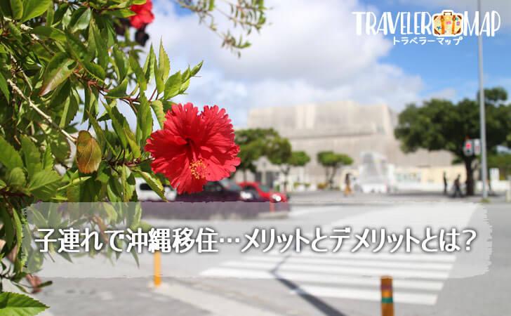 子連れで沖縄移住…メリットとデメリットとは?