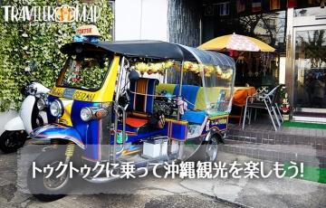 トゥクトゥクに乗って沖縄観光を楽しもう!