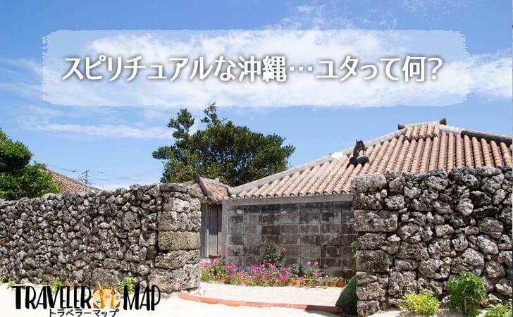 スピリチュアルな沖縄、ユタについて