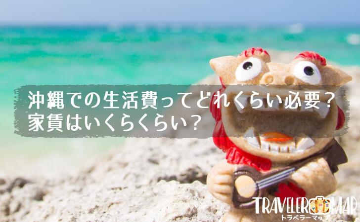 沖縄での生活費ってどれくらい必要?家賃はいくらくらい?