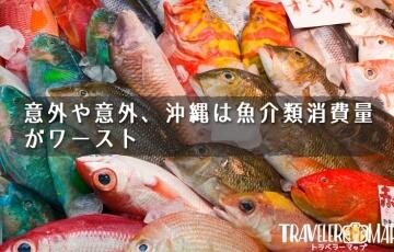意外や意外、沖縄は魚介類消費量がワースト