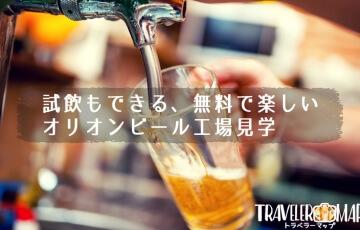 試飲もできる、無料で楽しいオリオンビール工場見学