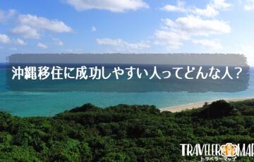 沖縄移住に成功しやすい人