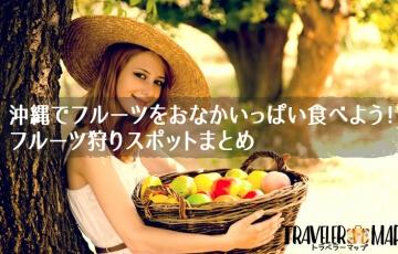 沖縄でフルーツをおなかいっぱい食べよう!フルーツ狩りスポットまとめ
