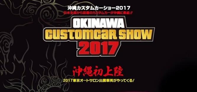 沖縄カスタムカーショー