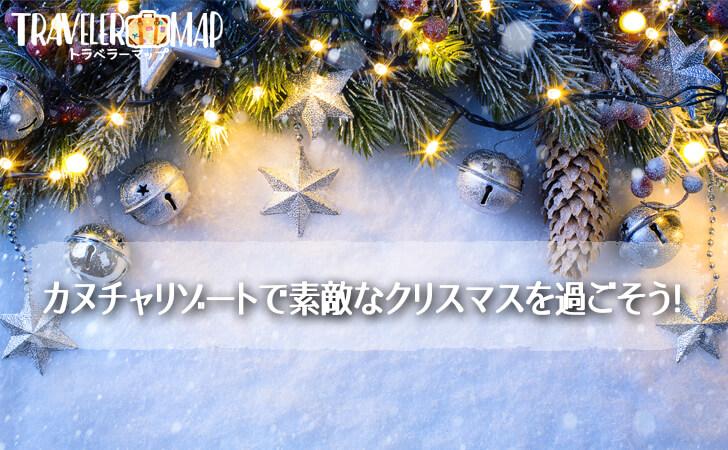 カヌチャリゾートで素敵なクリスマスを過ごそう!
