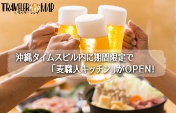 沖縄タイムスビル内に期間限定で「麦職人キッチン」がOPEN!