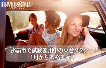 那覇市で試験運用中の乗合タクシー!1月から本格運行へ!