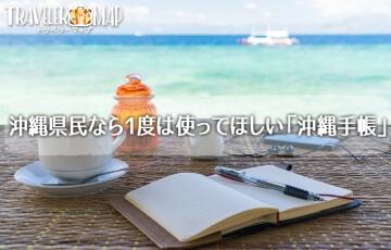 沖縄県民なら1度は使ってほしい「沖縄手帳」