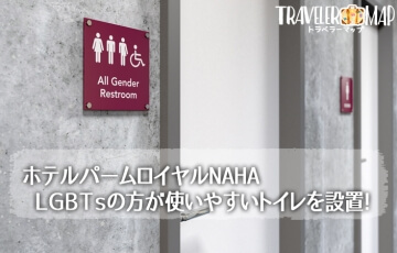 ホテルパームロイヤルNAHAがLGBTsの方用のトイレを設置!
