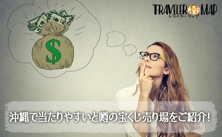 沖縄で当たりやすいと噂の宝くじ売り場をご紹介!