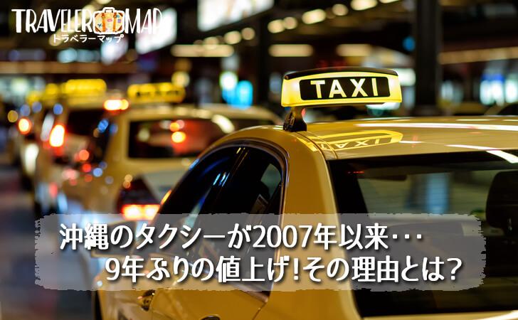 沖縄のタクシーが2007年以来、9年ぶりの値上げ!その理由とは?