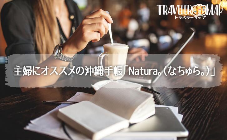 主婦にオススメの沖縄手帳「Natura。(なちゅら。)」