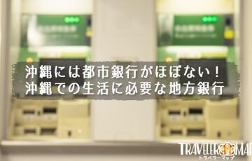 沖縄には都市銀行がない