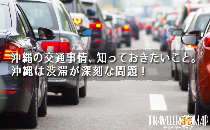 沖縄の交通事情