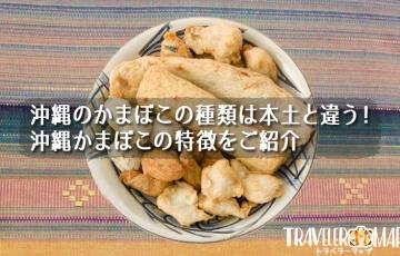 沖縄のかまぼこの種類
