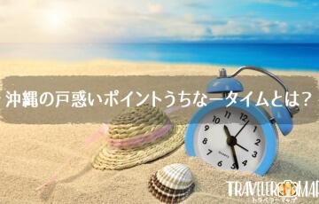 沖縄のうちなータイム