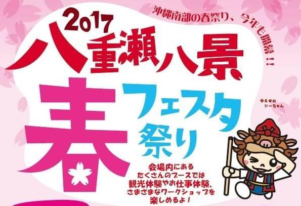 八重瀬八景春フェスタ祭り