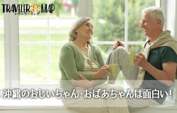 おじいちゃん・おばあちゃん