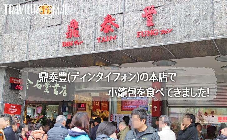 鼎泰豊信義店