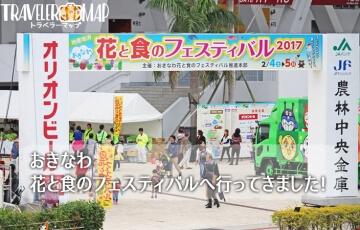 おきなわ花と食のフェスティバル