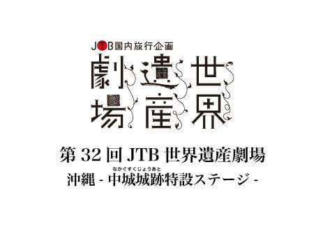 第32回JTB世界遺産劇場