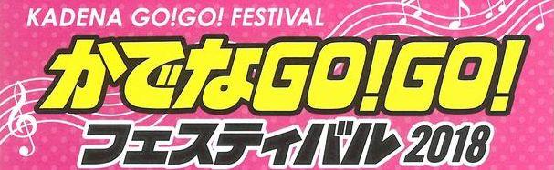 かでなGO!GO!フェスティバル