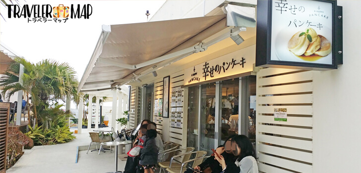 幸せのパンケーキウミカジテラス沖縄店
