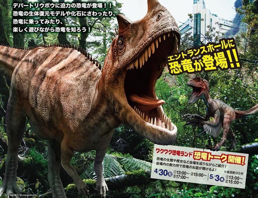 ワクワク恐竜ランド