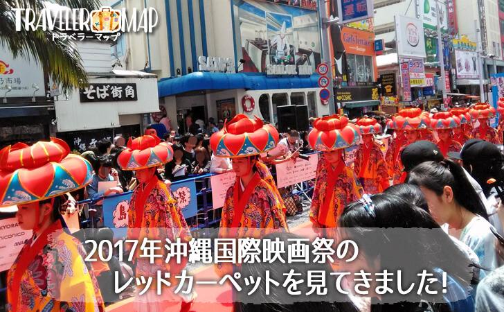 沖縄国際映画祭