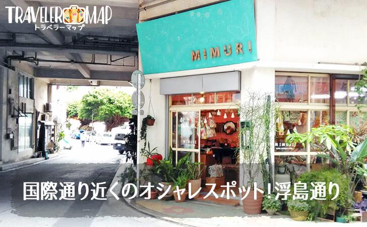 MIMURI