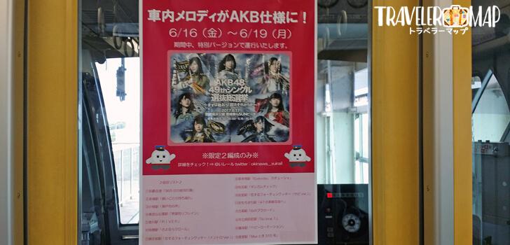 AKB48選抜総選挙