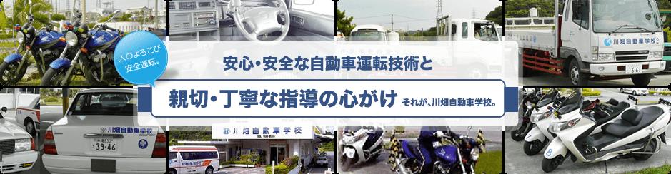 川畑自動車学校