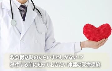 お医者さん