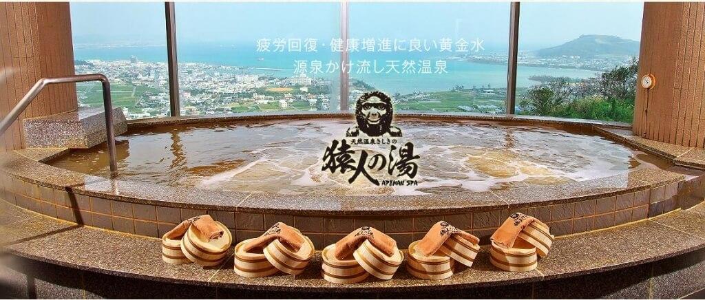 さしきの猿人の湯