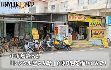 小浜島のレンタル屋さん結