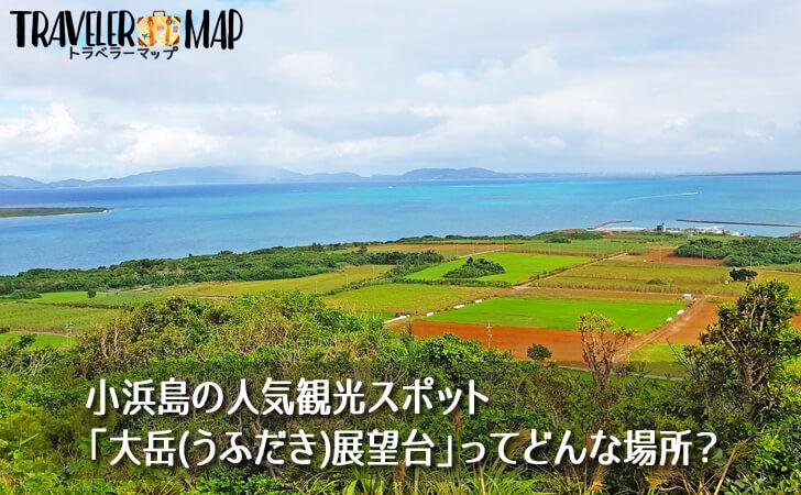 大岳(うふだき)展望台