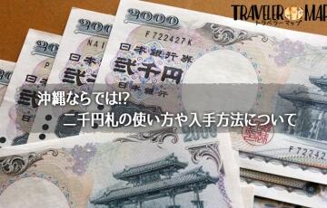 二千円札の使い道